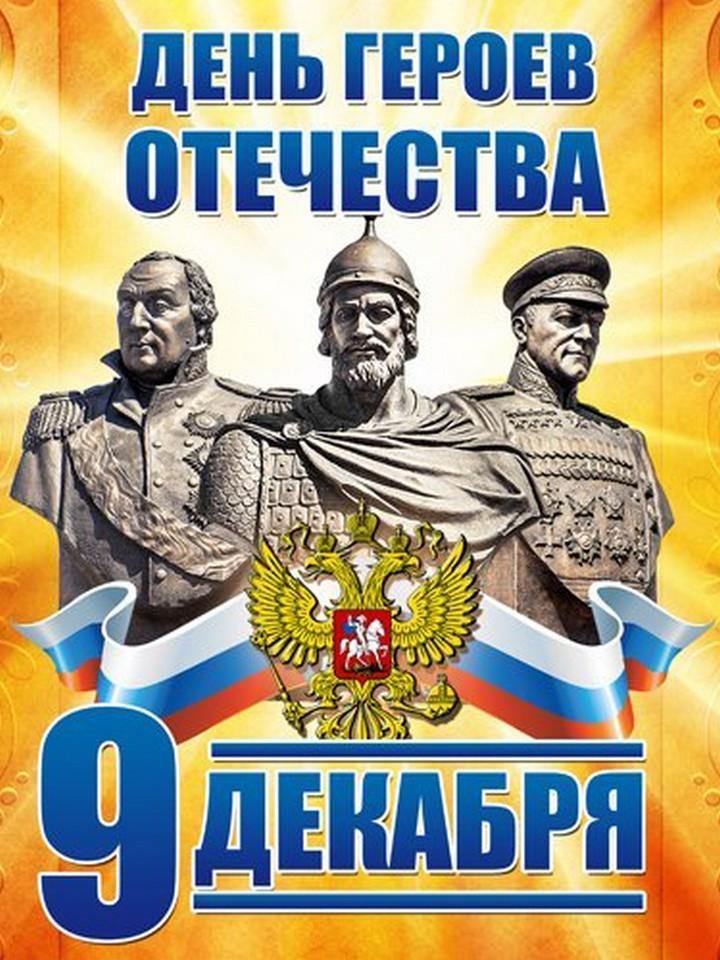 Geroev Day